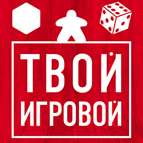 Tvoy Igrovoy — channel about board games
