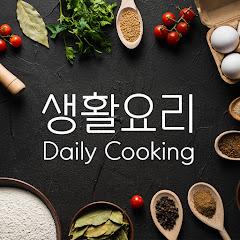 생활요리 Daily Cooking