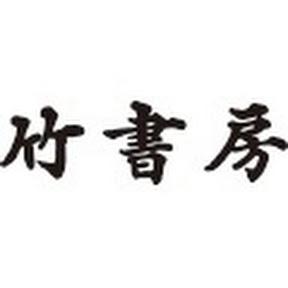 竹書房official