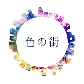 【公式】映画『色の街』