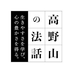 高野山の法話【koyasan-no-howa】