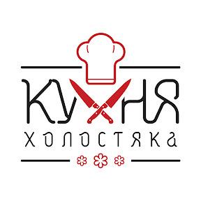 Кухня Холостяка [Kuhnya Holostyaka]