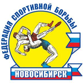 Федерация спортивной борьбы Новосибирской области