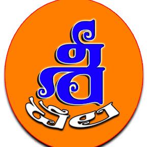 Shri Chala Telugu India