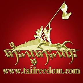 Tai Freedom