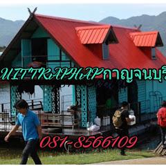 MITTRAPHAP กาญจนบุรี