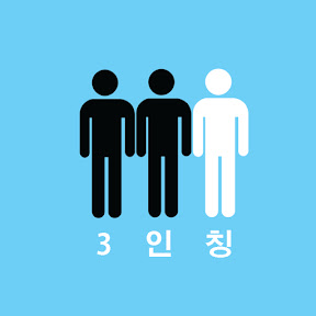 3인칭 The Third Person