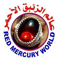 عالم الزئبق الأحمر RED MERCURY WORLD