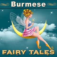 Myanmar Fairy Tales