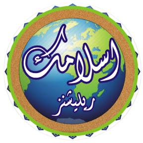 Islamic Relations