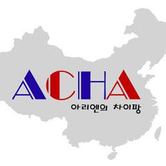 [아차_ACHA] 중국을 인터뷰하다