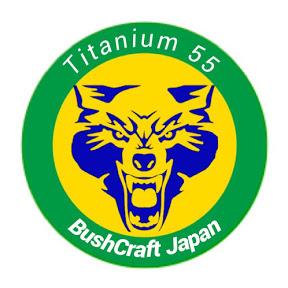 Titanium 55