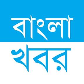 Bangla Khobor