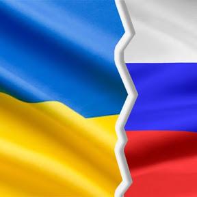 Украина не Россия?