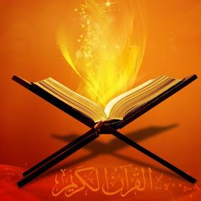 تلاوات قرآنية مميزة