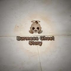 Burmese Ghost Story