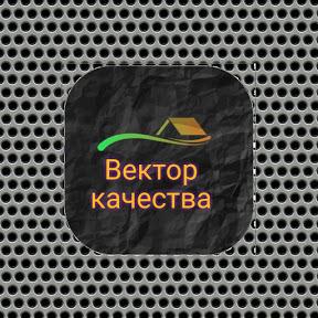 Вектор Качества