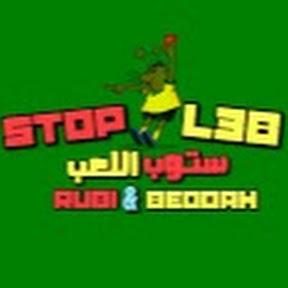 Stop L3b - ستوب اللعب