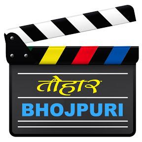 Tohaar Bhojpuri - तोहार भोजपुरी