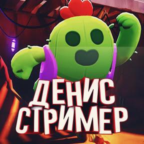 Денис Стример