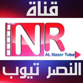 قناة النصر تيوب