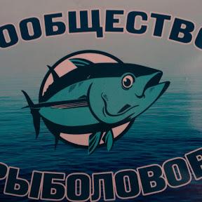 Сообщество Рыболовов