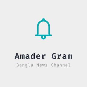 Amader Gram