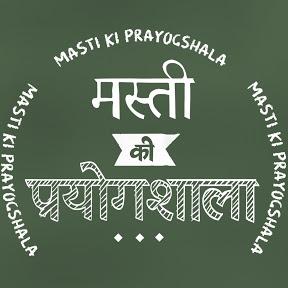 Masti Ki Prayogshala