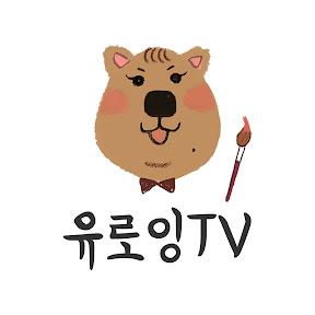 유로잉TV