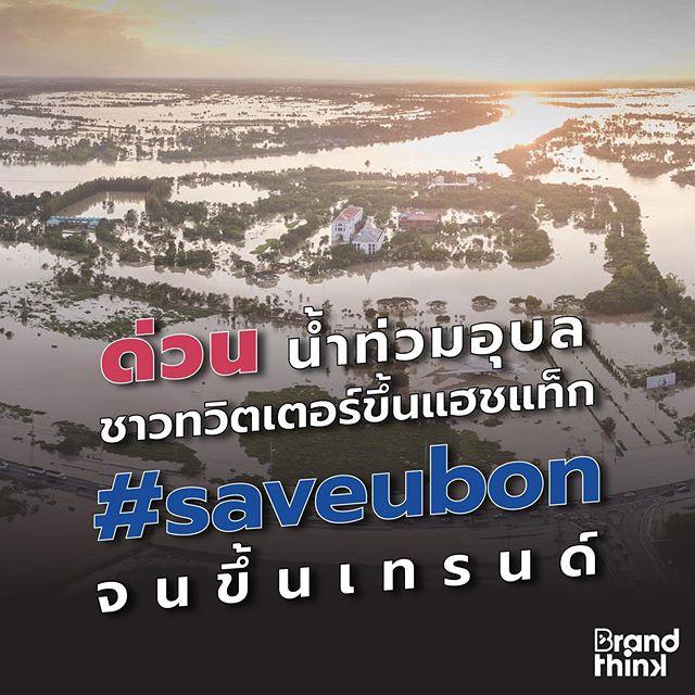 """จริง ๆ  บางทีพูดถึง """"ปัญหาน้ำท่วม"""" หากเราอยู่ใน กทม. อาจรู้สึกว่าเกิดขึ้นนานแล้วและเป็นเรื่องไกลตัว แต่ในความเป็นจริงน้ำท่วมเป็นสิ่งที่เกิดขึ้นเรื่อย ๆ  ในประเทศเรา มันแค่ไม่ท่วมมาถึง กทม. เท่านั้น . ล่าสุด ที่จังหวัดอุบลราชธานีน้ำท่วมหนักมาก และมีรูปถ่ายให้เห็นว่าสถานการณ์หนักขนาดไหนมากมาย จนชาวทวิตเตอร์ก็ได้ขึ้นแฮชแท็ก #Saveubon จนขึ้นเทรนด์ในช่วงนี้ . จากรายงานข่าวเบื้องต้น พื้นที่ประสบอุทกภัยมีถึง 15 อำเภอ และมีผู้ประสบภัยถึงกว่า 30,000 ครัวเรือน และมีผู้เสียชีวิตแล้ว 1 ราย . และในขณะนี้ระดับน้ำในแม่น้ำมูลก็กำลังขึ้นเฉลี่ยชั่วโมงละ 1 เซนติเมตร . ทางฝั่งรัฐบาลก็ยังไม่มีการดำเนินการใด ๆ  และชาวบ้านก็ต้องช่วยเหลือตัวเองสุด ๆ  จนมีหน่วยงานจำนวนหนึ่งประกาศช่องทางรับบริจาคเพื่อพี่น้องผู้ประสบภัยแล้ว . สำหรับผู้สนใจ เราได้รวบรวมบางช่องทางบริจาคมาให้ . 1. บริจาคเงิน - เพจอุบลวันนี้ บริจาคได้ที่ บัญชีธนาคารกรุงไทย เลขที่ 850-0-22234-4 ชื่อปัญชี อุบลวันนี้ รวมน้ำใจช่วยภัยน้ำท่วม . 2. บริจาคสิ่งของ - ศูนย์รับบริจาคให้ความช่วยเหลือผู้ประสบอุทกภัย จังหวัดอุบลราชธานี โดยบริจาคได้ที่จุดรับบริจาค ศาลากลางจังหวัดอุบลราชธานี ถนนแจ้งสนิท ตำบลแจระแม อำเภอเมืองอุบลราชธานี โดยทางศูนย์รับบริตาค มุ้ง เต็นท์นอน ห้องน้ำชั่วคราว ยาทากันยุง ยาทาน้ำกัดเท้า และอาหารหมาแมว . 3. บริจาคเลือด - ธนาคารเลือด โรงพยายามสรรพสิทธิประสงค์ จังหวัดอุบลราชธานี โดยบริจาคได้ที่ธนาคารเลือดโดยตรง เปิดบริการทุกวันไม่เว้นวันหยุดราชการ ตั้งแต่เวลา 09.00-19.00 น.  #BrandThink #น้ำท่วม #อุบล #Thailand #Flood #saveubon"""