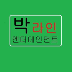 박라인엔터테인먼트
