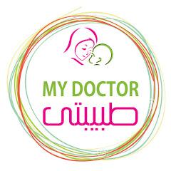 طبيبتى My Doctor