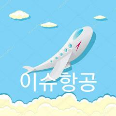 이슈항공 Issue Airline