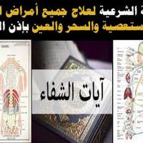 قناة الاستشفاء بالقرءان والطب النبوي الحجي