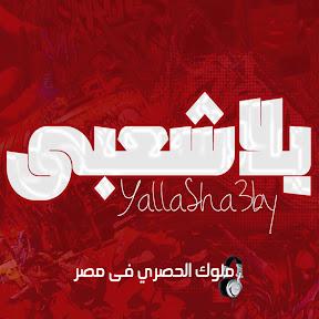 يلا شعبى Yalla Sha3by