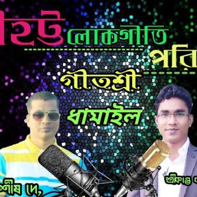 Traditional Dhamal Sylheti