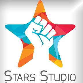 أستوديو النجوم - Stars Studio