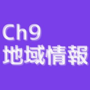 地域情報配信チャンネル2号館