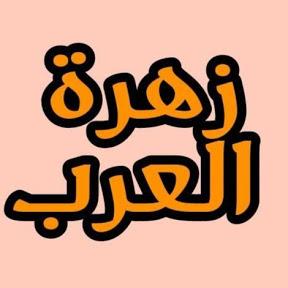 زهرة العرب