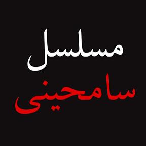 مسلسل سامحيني - Beni Affet