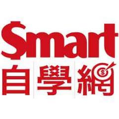 Smart自學網 課程好學