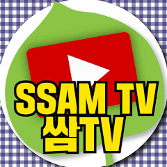 SSAM TV 쌈TV