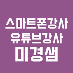 스마트폰강사 유튜브강사 미경샘