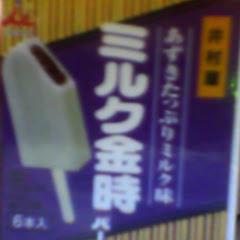 ミルク金時