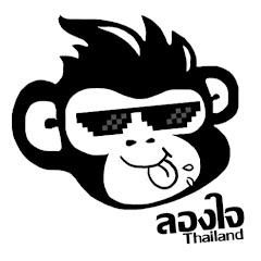 ลองใจ Thailand