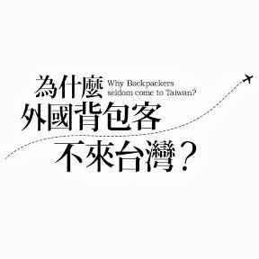 為什麼外國背包客不來台灣?