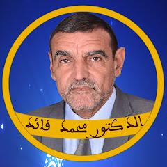 القناة الرسمية للدكتور محمد فائد Faid tv official