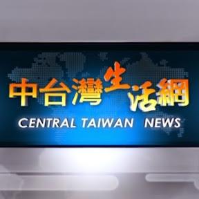 中台灣生活網