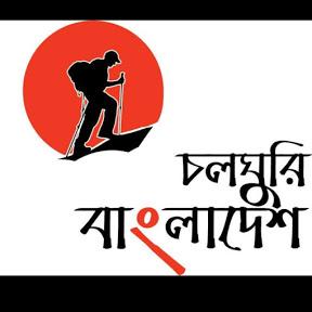 Chologhuri Bangladesh