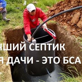 Автономная канализация БИО-СТОК